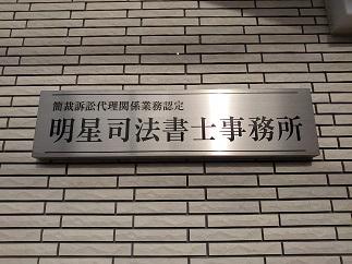 新事務所 看板