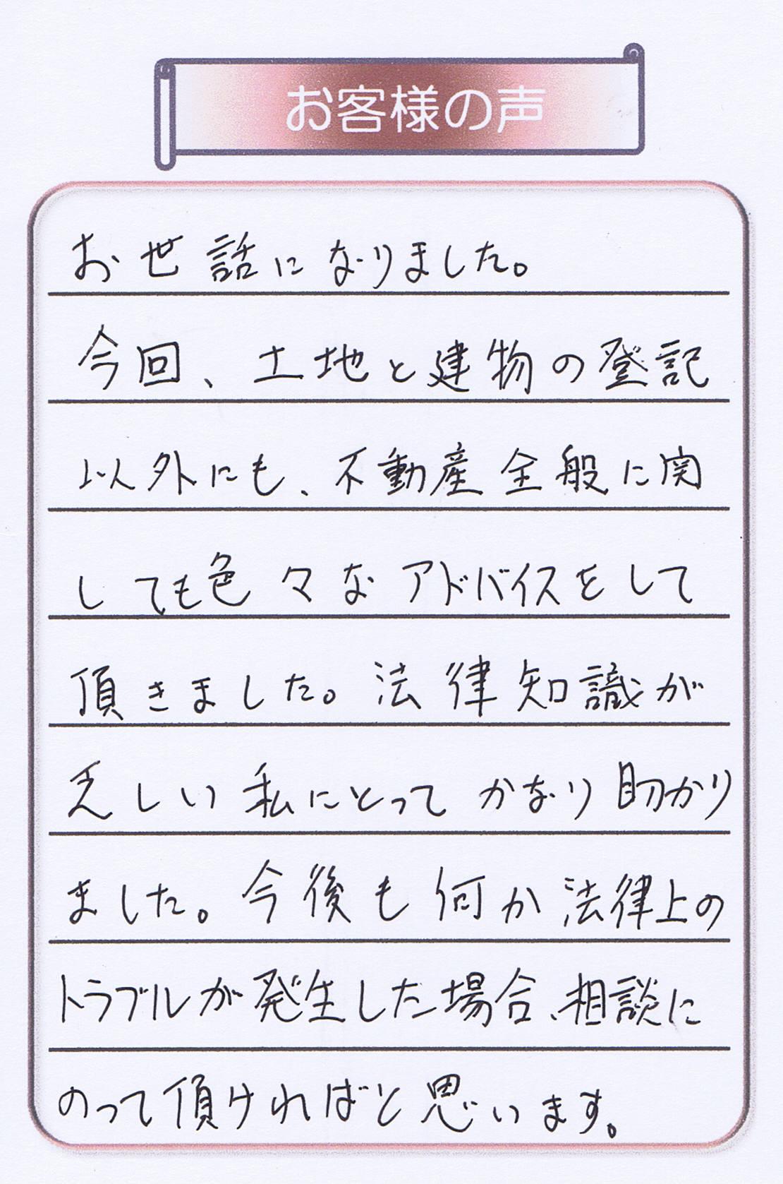 お客さま(不動産登記・練馬区40代女性)アンケート