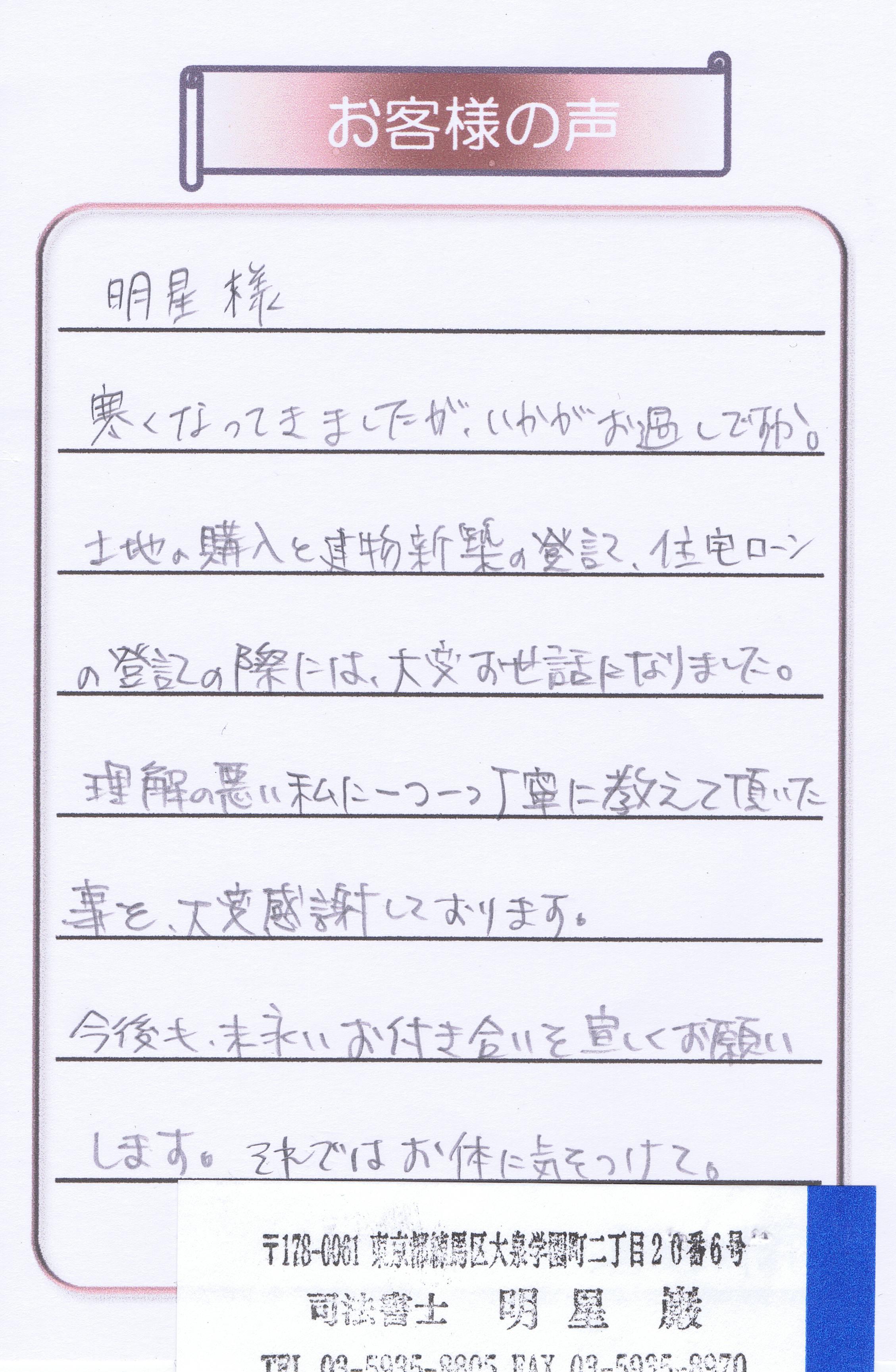 お客さま(不動産登記・練馬区30代女性)アンケート