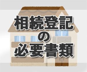 相続登記の必要書類【チェックシート付き】