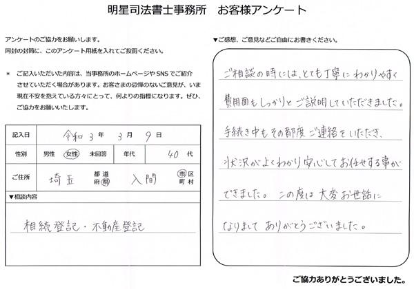 埼玉県入間市 40代女性 お客様アンケート